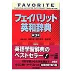 フェイバリット英和辞典 第3版/浅野博