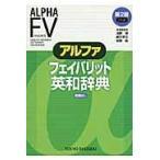 アルファフェイバリット英和辞典 2nd editio/浅野博