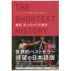 超約ヨーロッパの歴史/ジョン・ハースト