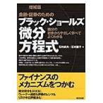金融・証券のためのブラック・ショールズ微分方程式 増補版/石村貞夫