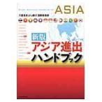 アジア進出ハンドブック 新版/三菱東京UFJ銀行