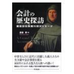 会計の歴史探訪/渡辺泉