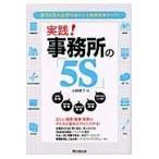 実践!事務所の「5S」/小林啓子