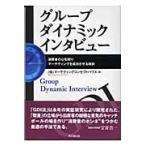 グループダイナミックインタビュー/マーケティングコ