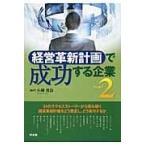 経営革新計画で成功する企業 part 2/小林勇治