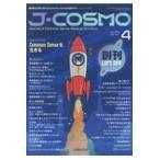 JーCOSMO Vol.1 No.1(2019/坂本壮