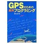 GPSのための実用プログラミング/坂井丈泰