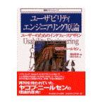 ユーザビリティエンジニアリング原論 第2版/ヤコブ・ニールセン