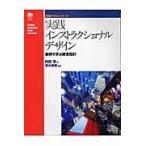 実践インストラクショナルデザイン/内田実(教育開発)