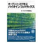 オープンソースで学ぶバイオインフォマティクス/オープンバイオ研究会