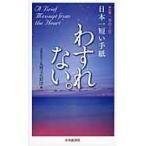 日本一短い手紙「わすれない」/丸岡文化財団