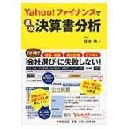 Yahoo!ファイナンスで速攻決算書分析/坂本剛