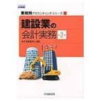 建設業の会計実務   第2版 中央経済社 あずさ監査法人