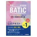 国際会計検定BATIC Subject 1公式テキスト 新版/東京商工会議所
