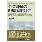 企業評価の組織論的研究/藤田誠