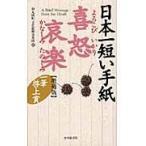 日本一短い手紙喜怒哀楽 増補版/丸岡町文化振興事業団