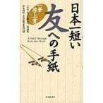 日本一短い友への手紙/丸岡町文化振興事業団