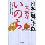 日本一短い手紙大切ないのち/丸岡町文化振興事業団