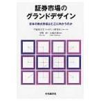 証券市場のグランドデザイン/早稲田大学ファイナン
