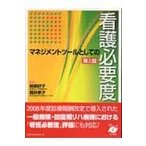 マネジメントツールとしての看護必要度 第2版/嶋森好子