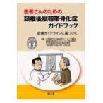 患者さんのための頸椎後縦靭帯骨化症ガイドブック/日本整形外科学会