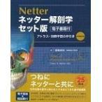 ネッター解剖学セット版 原書第6版/フランク・H.ネッタ