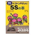 トコトンやさしい5Sの本/平野裕之(経営学)