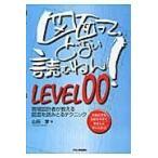 図面って、どない読むねん! LEVEL00/山田学(技術士)