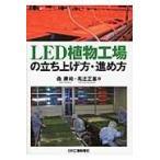 Yahoo!Honya Club.com Yahoo!店LED植物工場の立ち上げ方・進め方/森康裕
