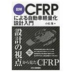 図解CFRPによる自動車軽量化設計入門/小松隆