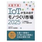大胆予測!IoTが生み出すモノづくり市場2025/井熊均