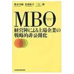 MBO/笹山幸嗣