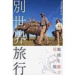 別世界旅行/日本経済新聞出版社