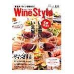 Wine Style「家飲み」ワインを極める!/日本経済新聞出版社