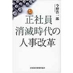 正社員消滅時代の人事改革/今野浩一郎