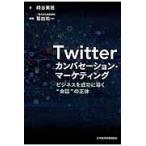 Twitterカンバセーション・マーケティング/崎谷実穂