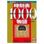 時刻表1000号物語  キャンブックス