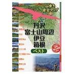 丹沢 富士山周辺 伊豆 箱根ベスト  山歩き安全マップ