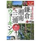 Yahoo!Honya Club.com Yahoo!店鎌倉・湘南・三浦ウォーキング