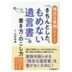 「きちんとした、もめない遺言書」の書き方・のこし方/山田和美