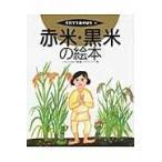 赤米・黒米の絵本/猪谷富雄