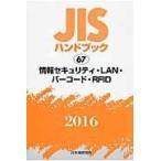 JISハンドブック2016 67/日本規格協会