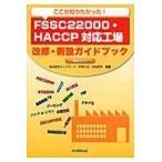 ここが知りたかった!FSSC22000・HACCP対応工場改修・新設ガイドブ/角野久史