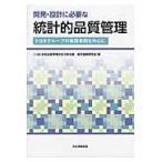 開発・設計に必要な統計的品質管理/日本品質管理学会