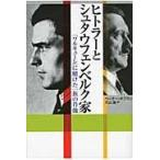 ヒトラーとシュタウフェンベルク家   ワルキューレ に賭けた一族の肖像