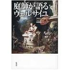 Honya Club.com Yahoo!店で買える「庭師が語るヴェルサイユ/アラン・バラトン」の画像です。価格は2,592円になります。