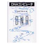 DNAコンピュータ/萩谷昌己