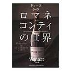 ドメーヌ・ド・ラ・ロマネ・コンティの世界/Winart編集部