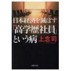 日本経済を滅ぼす 高学歴社員 という病  PHP文庫