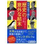 大きな字で読む「歴史」の意外な結末/日本博学倶楽部